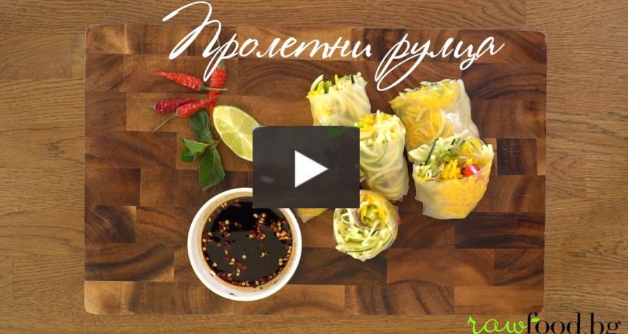 видео рецепта на пролетни рулца