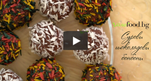 видео рецепта за сурови шоколадови бонбони